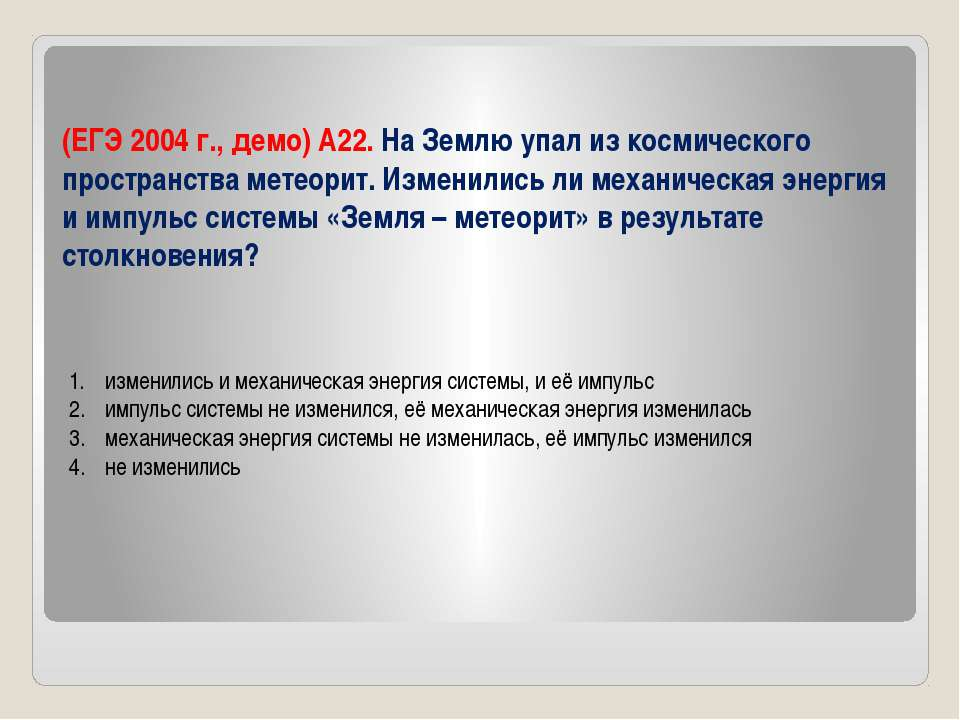 (ЕГЭ 2004 г., демо) А22. На Землю упал из космического пространства метеорит....