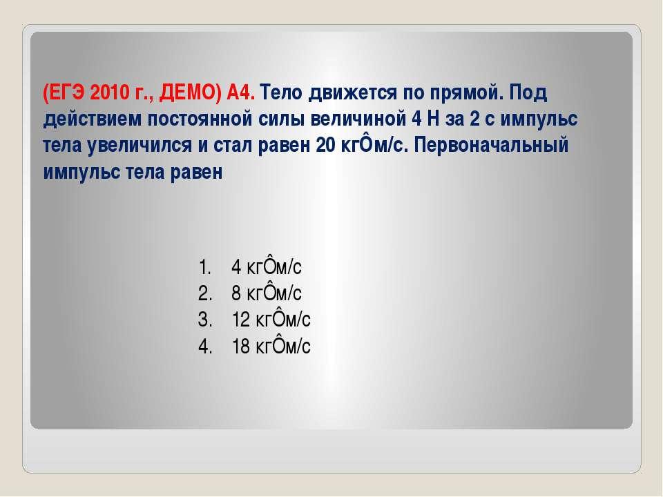 (ЕГЭ 2010 г., ДЕМО) А4. Тело движется по прямой. Под действием постоянной сил...