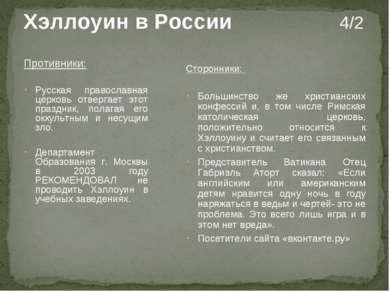 Хэллоуин в России 4/2 Противники: Русская православная церковь отвергает этот...