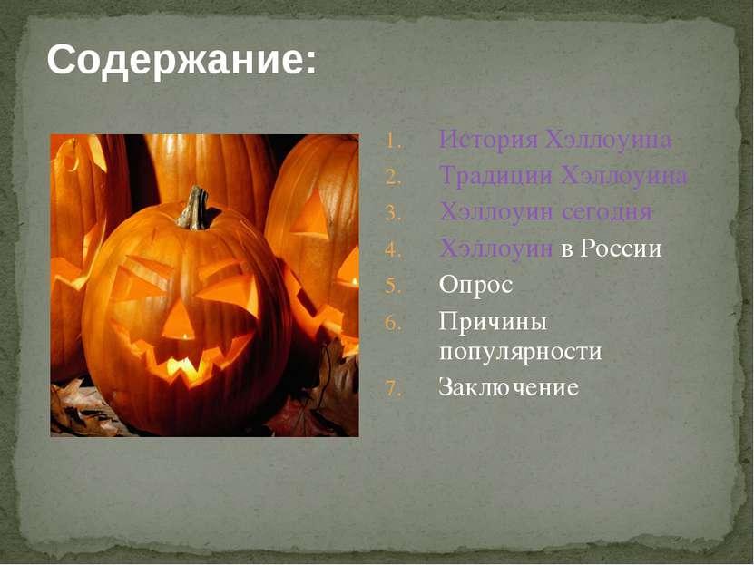 Содержание: История Хэллоуина Традиции Хэллоуина Хэллоуин сегодня Хэллоуин в ...