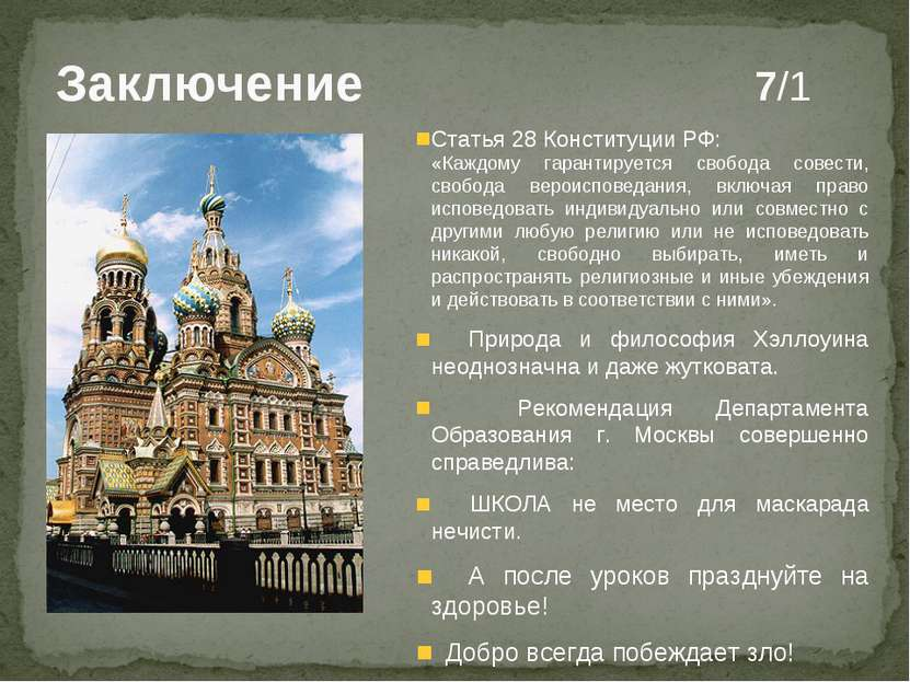Заключение 7/1 Статья 28 Конституции РФ: «Каждому гарантируется свобода совес...