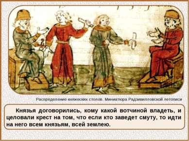 Князья договорились, кому какой вотчиной владеть, и целовали крест на том, чт...