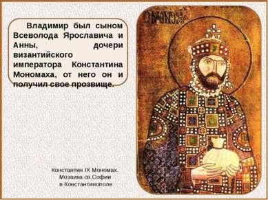 Владимир был сыном Всеволода Ярославича и Анны, дочери византийского императо...