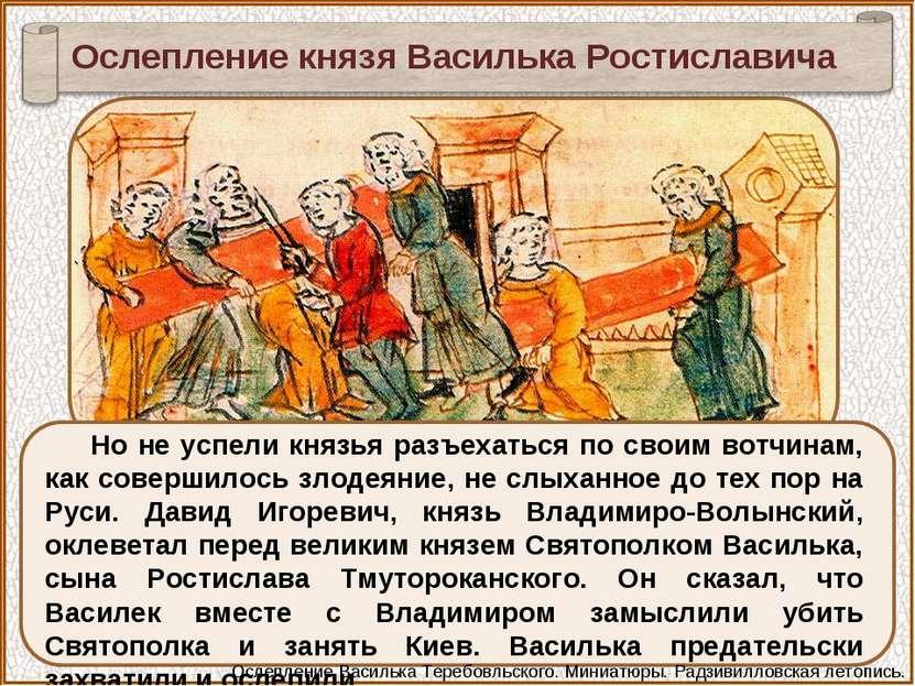 Но не успели князья разъехаться по своим вотчинам, как совершилось злодеяние,...