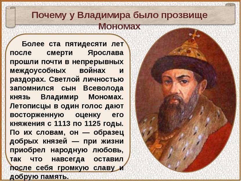 Почему у Владимира было прозвище Мономах Более ста пятидесяти лет после смерт...