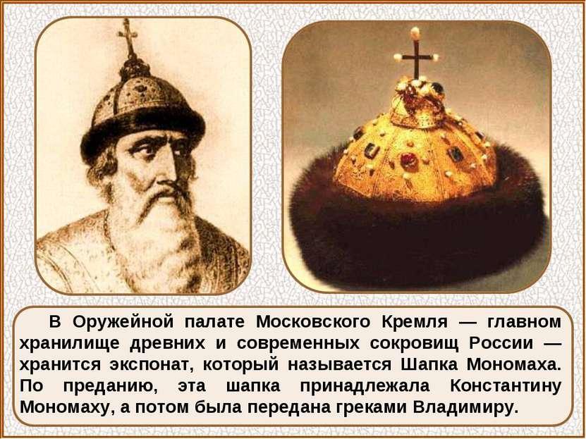 В Оружейной палате Московского Кремля — главном хранилище древних и современн...