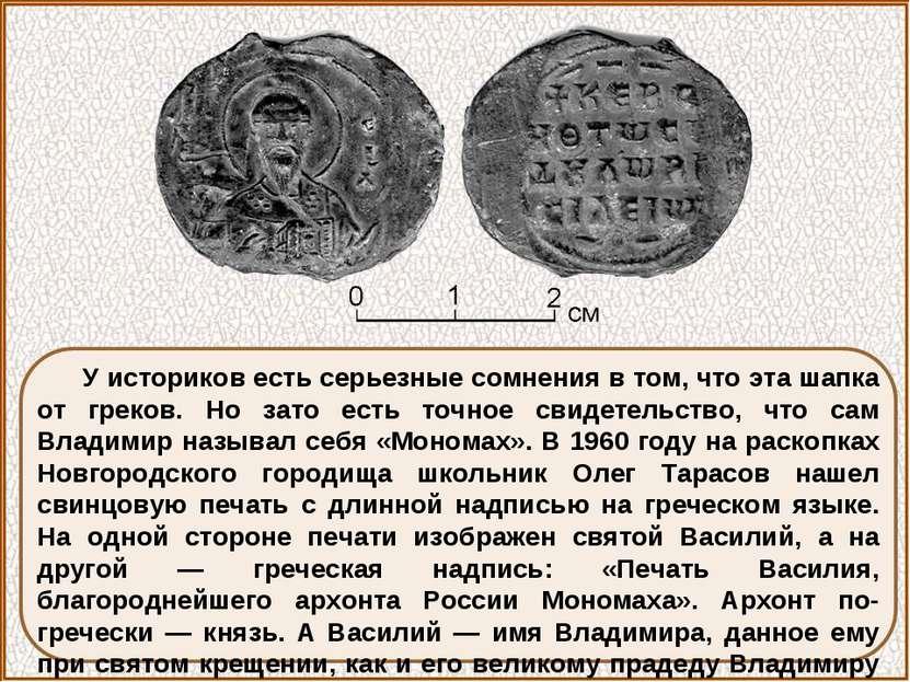 У историков есть серьезные сомнения в том, что эта шапка от греков. Но зато е...