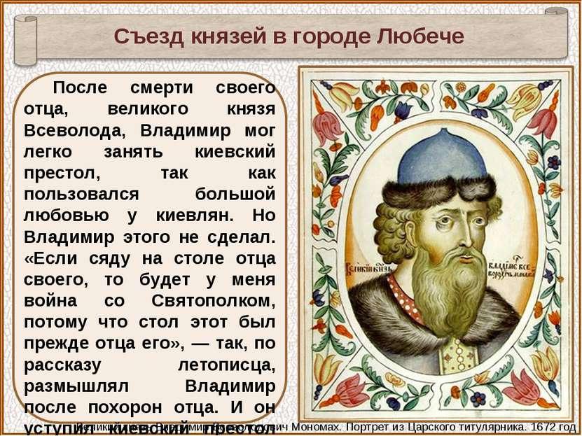 После смерти своего отца, великого князя Всеволода, Владимир мог легко занять...