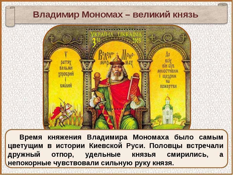 Время княжения Владимира Мономаха было самым цветущим в истории Киевской Руси...