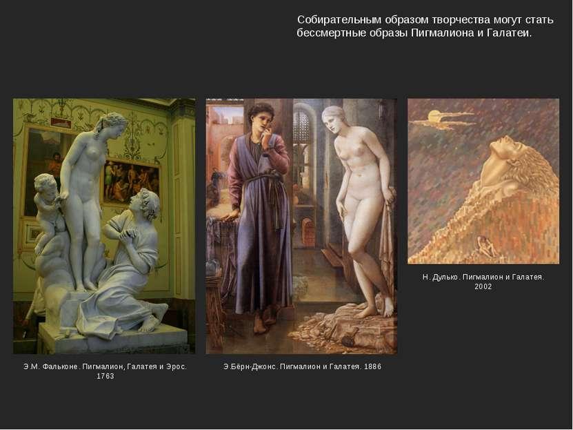 Собирательным образом творчества могут стать бессмертные образы Пигмалиона и ...