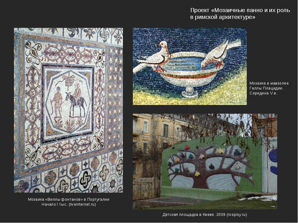 Проект «Мозаичные панно и их роль в римской архитектуре» Мозаика в мавзолее Г...