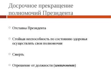 Досрочное прекращение полномочий Президента Отставка Президента Стойкая неспо...