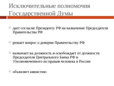 Исключительные полномочия Государственной Думы дает согласие Президенту РФ на...