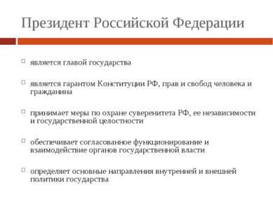 Президент Российской Федерации является главой государства является гарантом ...