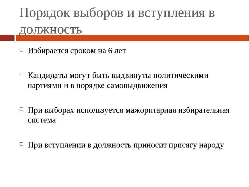 Порядок выборов и вступления в должность Избирается сроком на 6 лет Кандидаты...