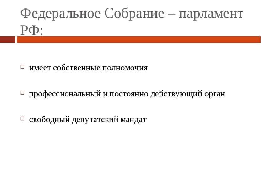 Федеральное Собрание – парламент РФ: имеет собственные полномочия профессиона...