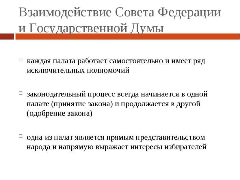 Взаимодействие Совета Федерации и Государственной Думы каждая палата работает...