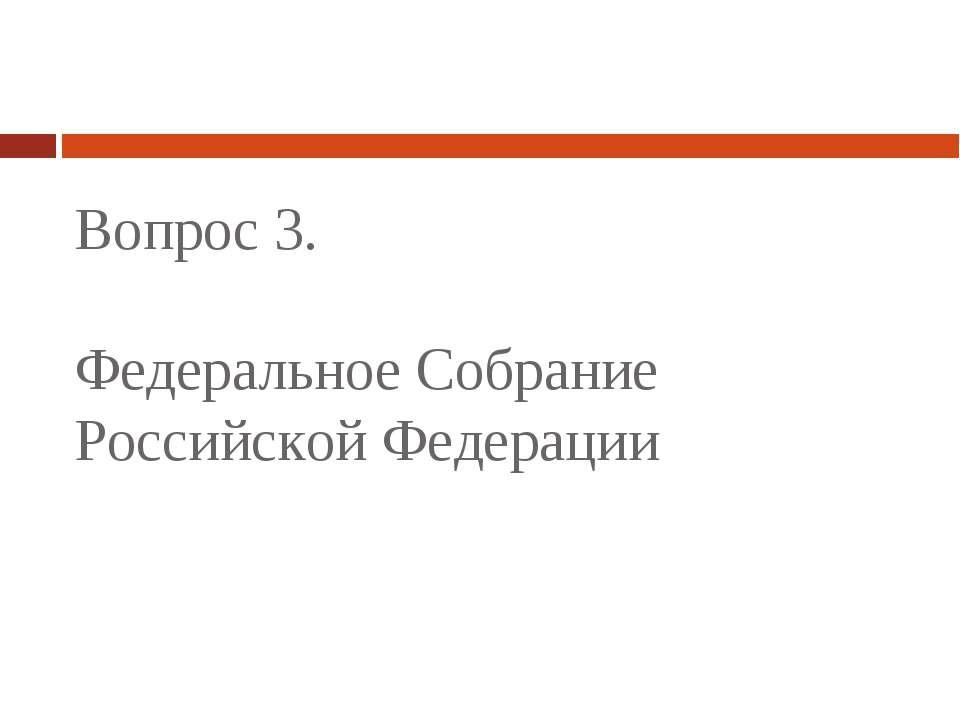 Вопрос 3. Федеральное Собрание Российской Федерации