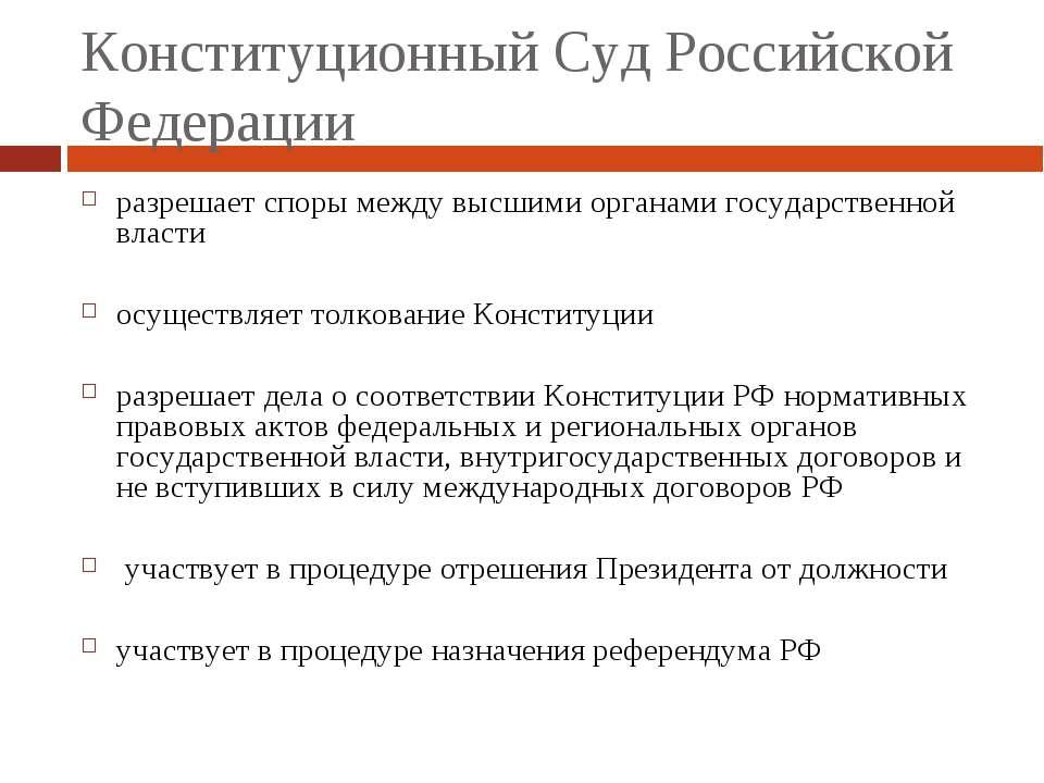 Конституционный Суд Российской Федерации разрешает споры между высшими органа...