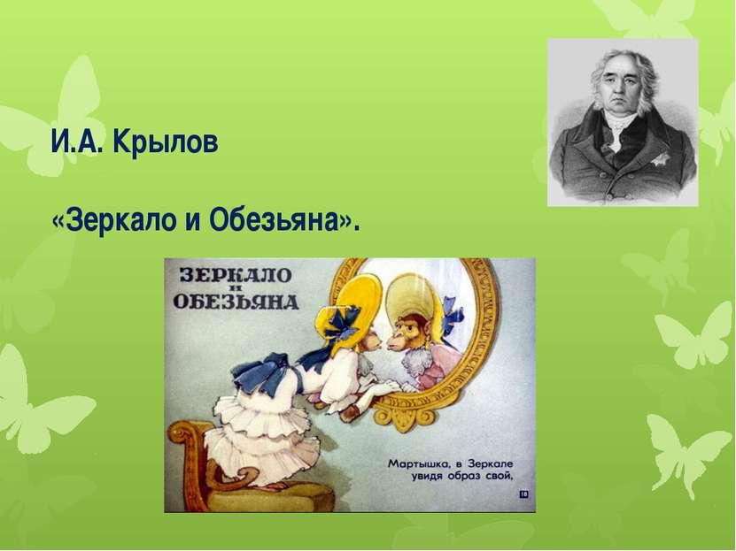 И.А. Крылов «Зеркало и Обезьяна».