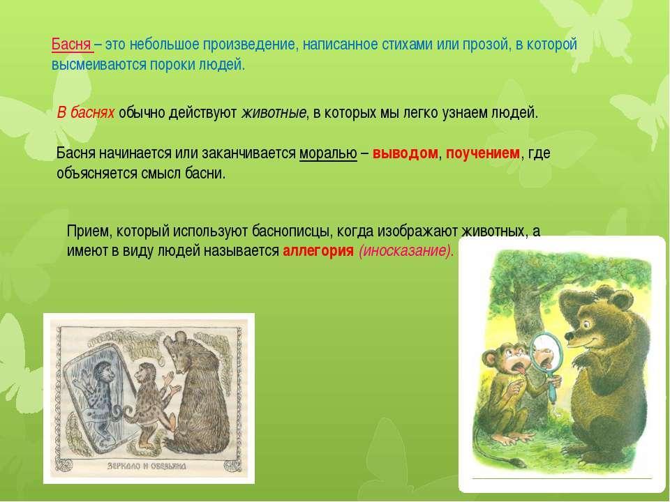 Басня – это небольшое произведение, написанное стихами или прозой, в которой ...