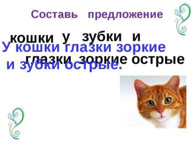 Составь предложение кошки глазки у зубки зоркие и острые У кошки глазки зорки...
