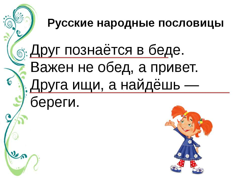 Русские народные пословицы Друг познаётся в беде. Важен не обед, а привет. Др...