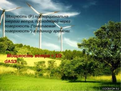 """Мощность (P) пропорциональна энергии ветра, проходящей через поверхность (""""ом..."""