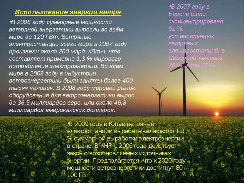 Использование энергии ветра В 2008 году суммарные мощности ветряной энергетик...