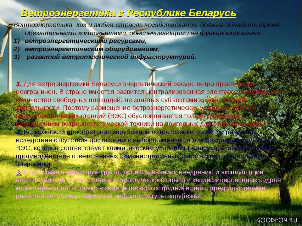 Ветроэнергетика в Республике Беларусь Ветроэнергетика, как и любая отрасль хо...