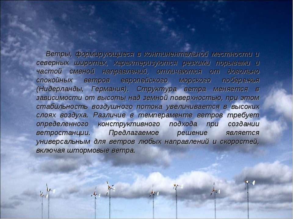 Ветры, формирующиеся в континентальной местности и северных широтах, характер...