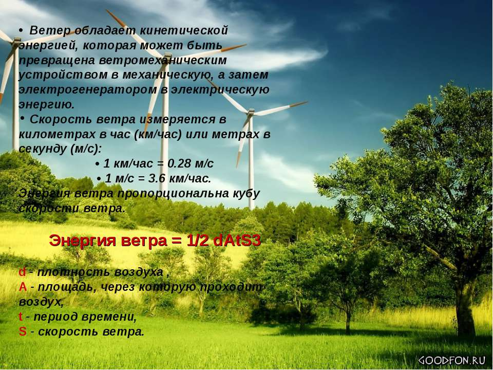Ветер обладает кинетической энергией, которая может быть превращена ветромеха...