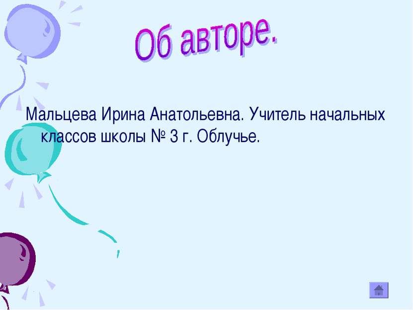 Мальцева Ирина Анатольевна. Учитель начальных классов школы № 3 г. Облучье.