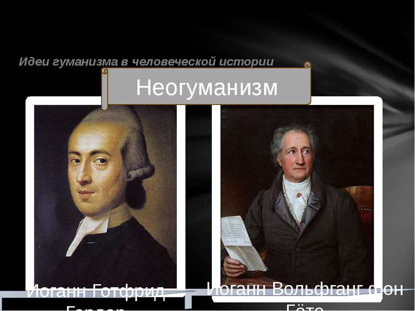 Идеи гуманизма в человеческой истории