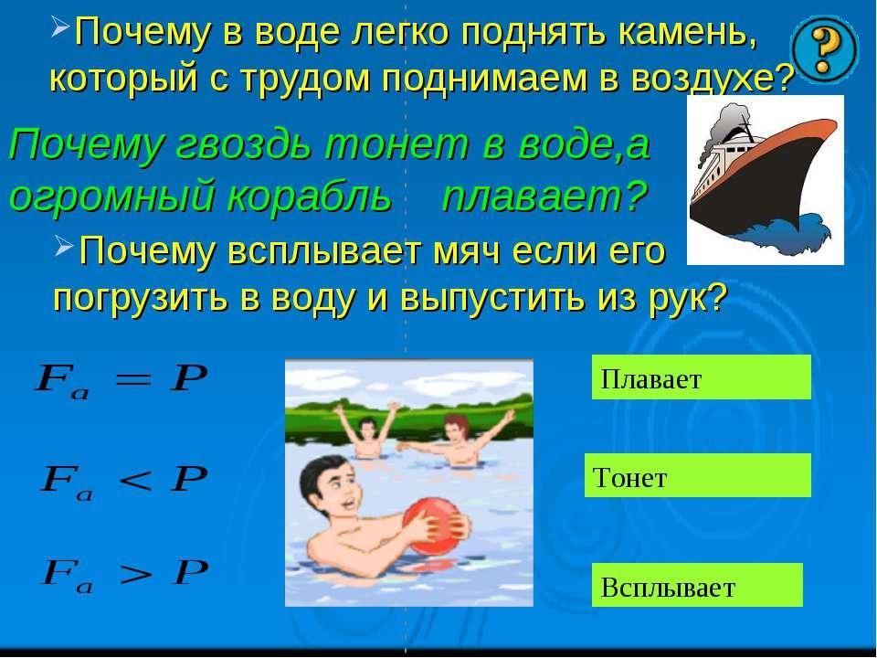 Почему в воде легко поднять камень, который с трудом поднимаем в воздухе? Поч...