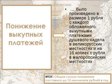 … было произведено в размере 1 рубля с каждого обложенного выкупными платежам...