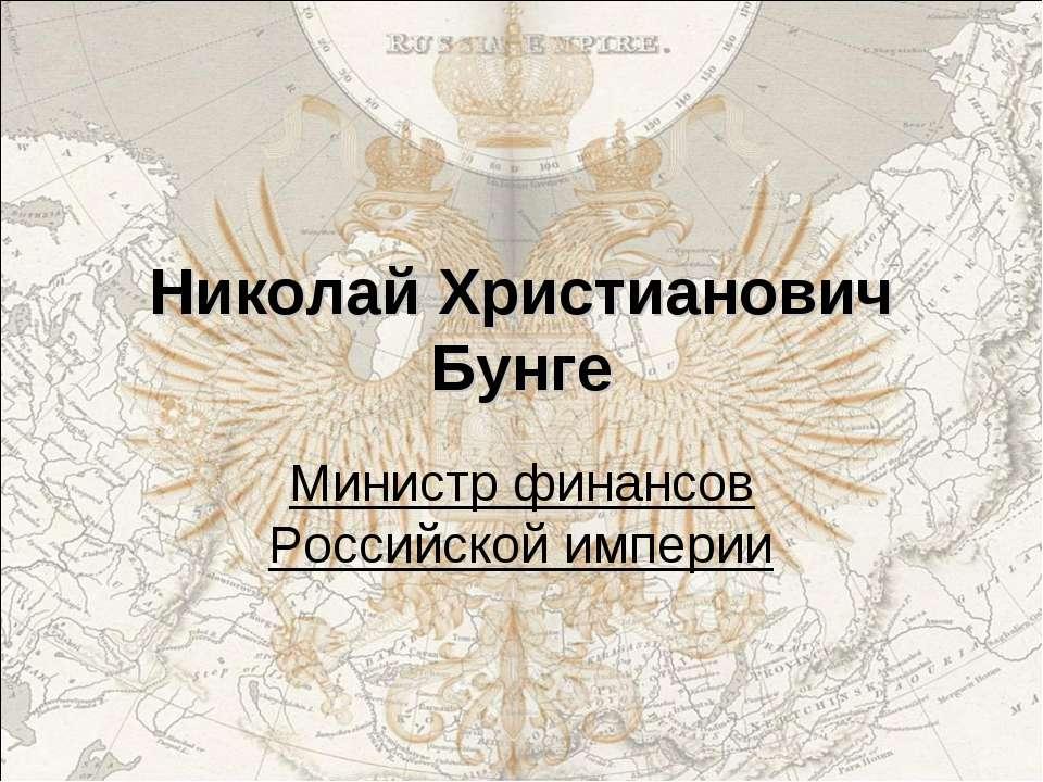 Николай Христианович Бунге Министр финансов Российской империи