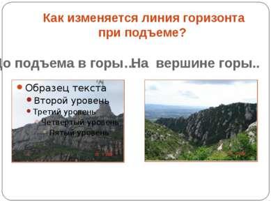 Как изменяется линия горизонта при подъеме? До подъема в горы… На вершине горы..