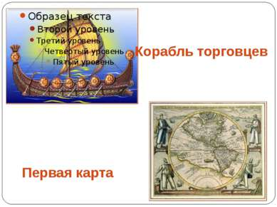 Первая карта Корабль торговцев