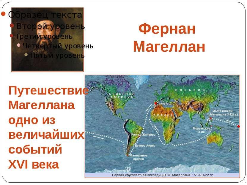 Фернан Магеллан Путешествие Магеллана одно из величайших событий XVI века