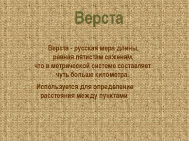 Верста Используется для определение расстояния между пунктами Верста - русска...