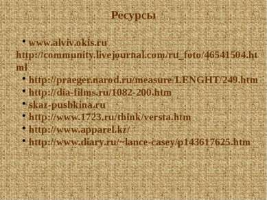 Ресурсы www.alviv.okis.ru http://community.livejournal.com/ru_foto/46541504.h...