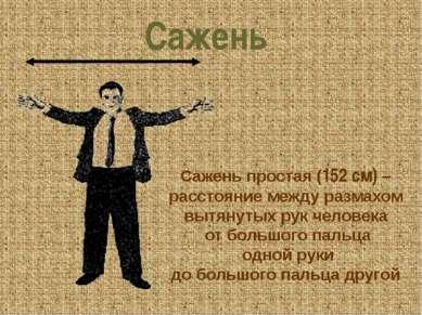 Сажень простая (152 см) – расстояние между размахом вытянутых рук человека от...