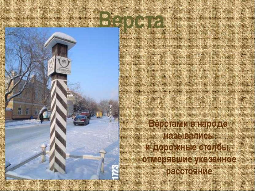 Вёрстами в народе назывались и дорожные столбы, отмерявшие указанное расстоян...