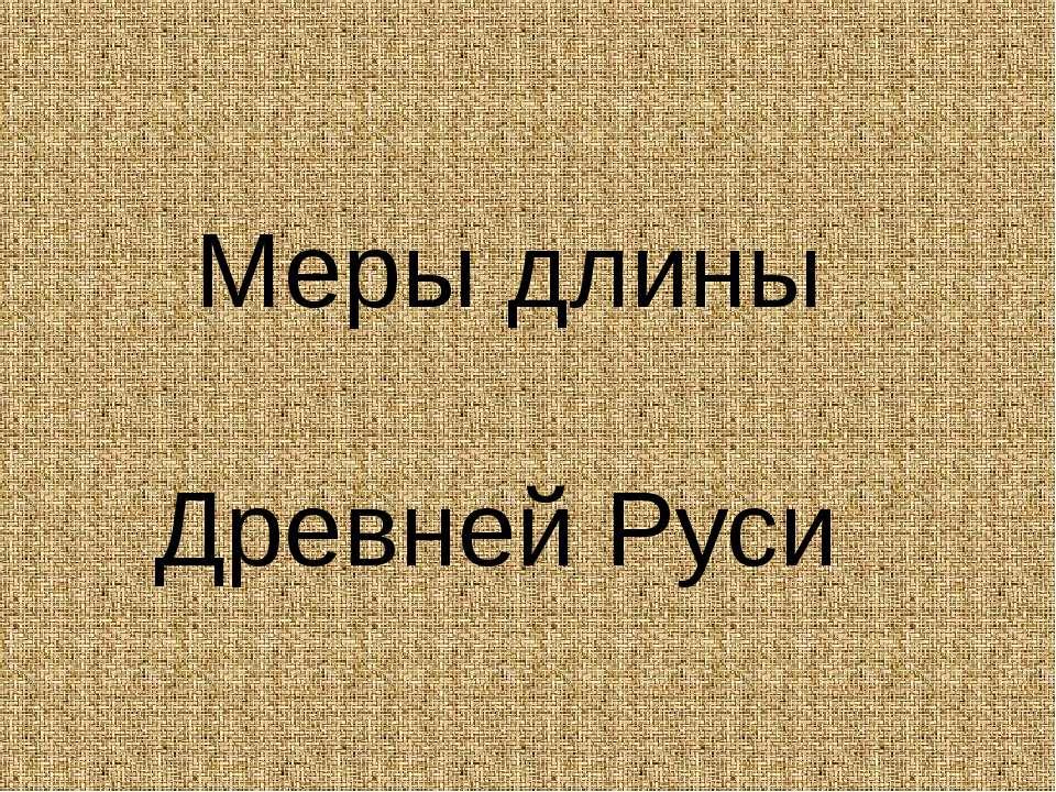 Меры длины Древней Руси
