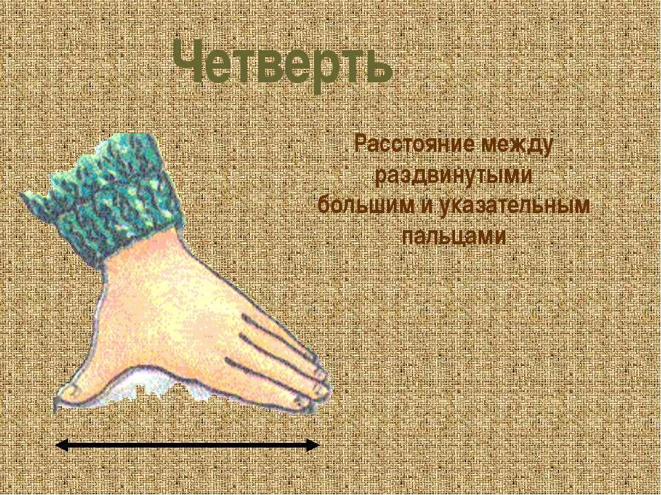 Четверть Расстояние между раздвинутыми большим и указательным пальцами