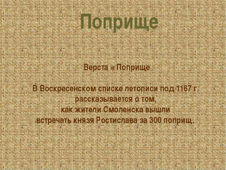 Поприще Верста = Поприще В Воскресенском списке летописи под 1167 г. рассказы...