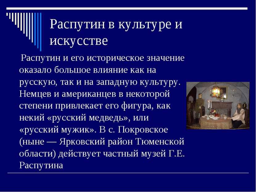Распутин в культуре и искусстве Распутин и его историческое значение оказало ...