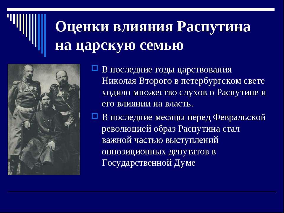 Оценки влияния Распутина на царскую семью В последние годы царствования Никол...