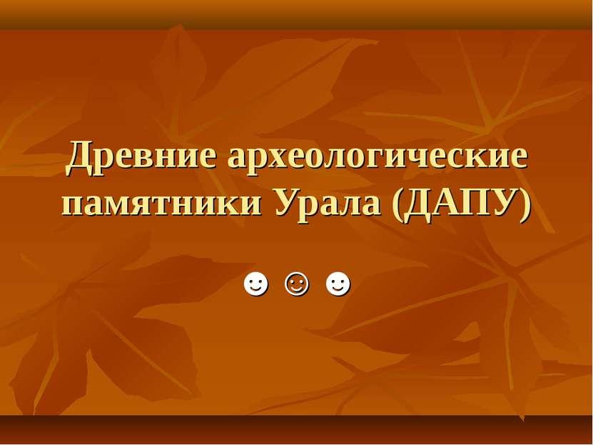 Древние археологические памятники Урала (ДАПУ) ☻☺☻
